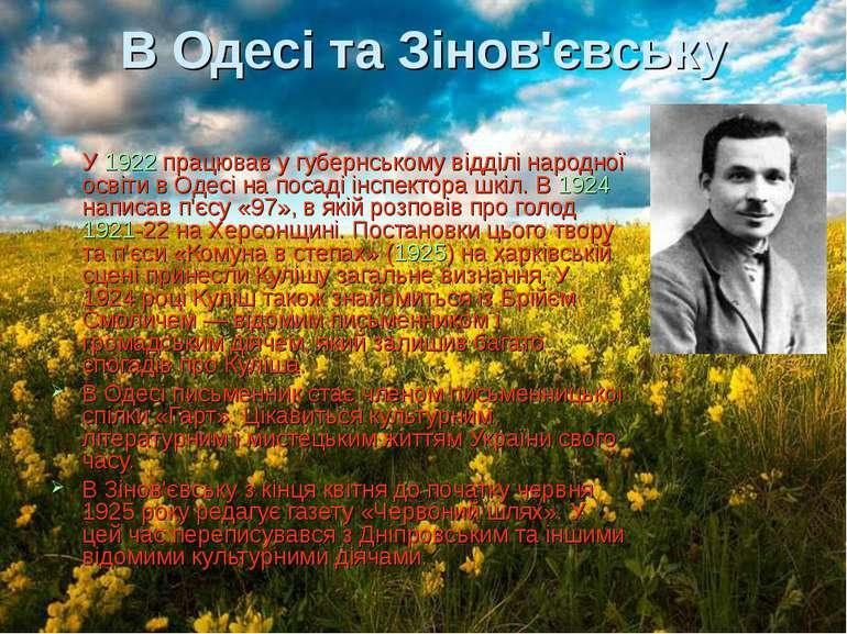 В Одесі та Зінов'євську У 1922 працював у губернському відділі народної освіт...