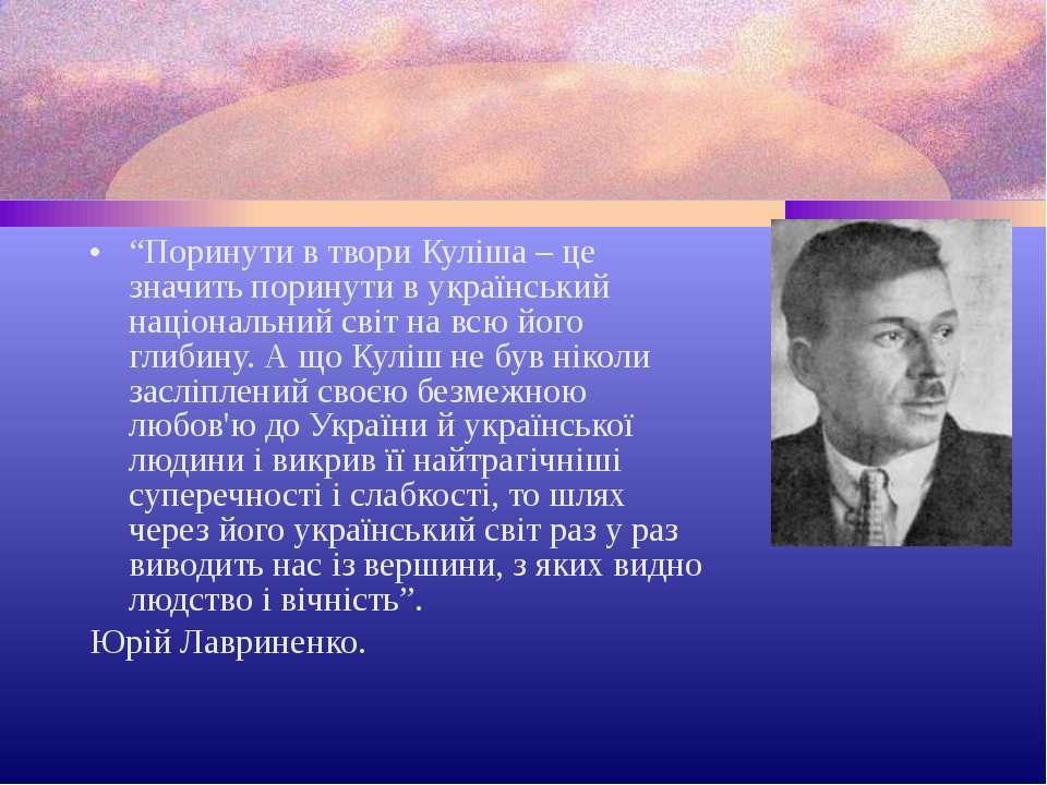 """""""Поринути в твори Куліша – це значить поринути в український національний сві..."""