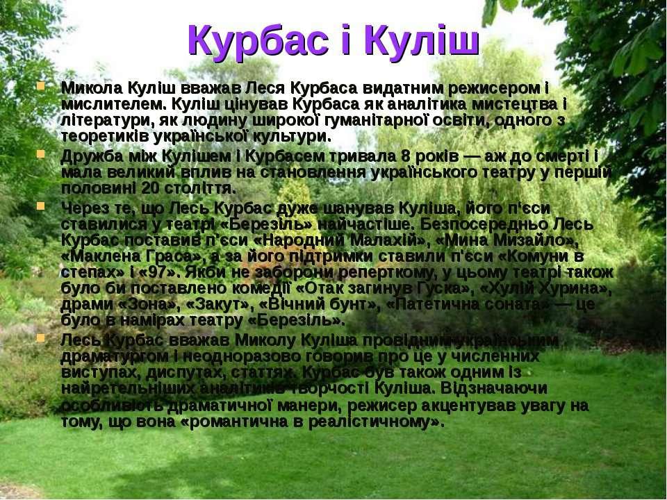 Курбас і Куліш Микола Куліш вважав Леся Курбаса видатним режисером і мислител...
