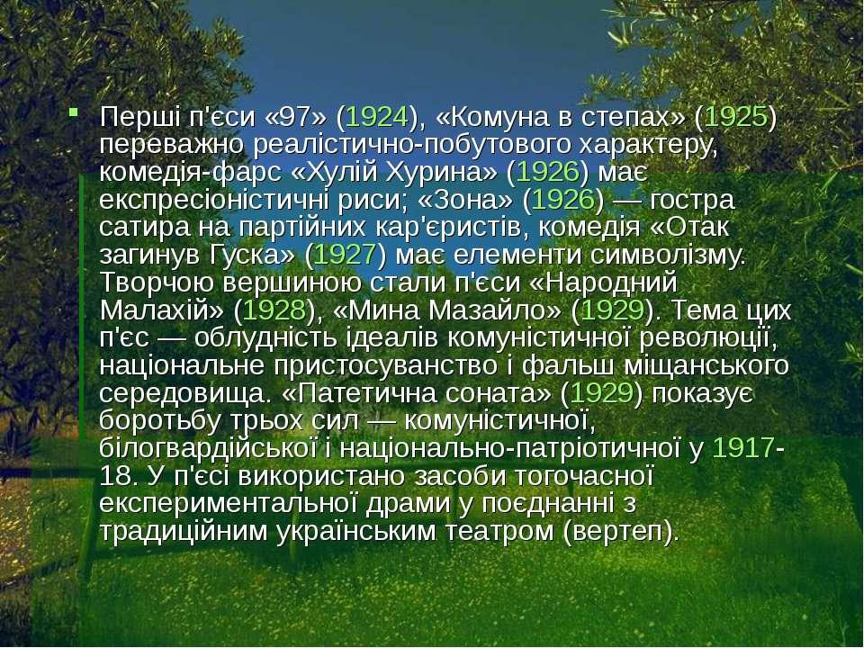 Перші п'єси «97» (1924), «Комуна в степах» (1925) переважно реалістично-побут...