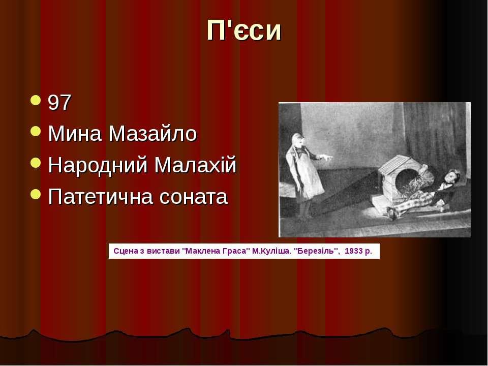 """П'єси 97 Мина Мазайло Народний Малахій Патетична соната Сцена з вистави """"Макл..."""