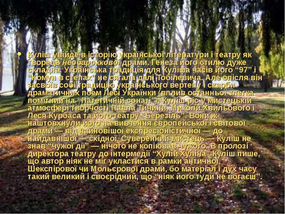 Куліш увійде в історію української літератури і театру як творець необарокков...