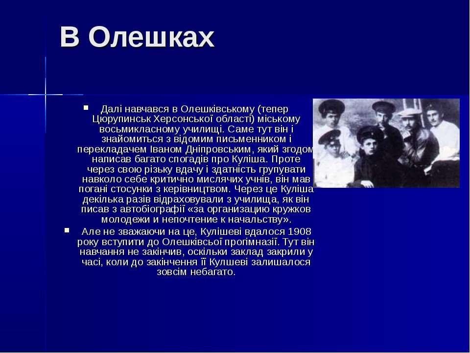 В Олешках Далі навчався в Олешківському (тепер Цюрупинськ Херсонської області...