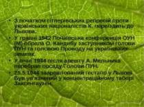 З початком гітлерівських репресій проти українських націоналістів К. переїзди...
