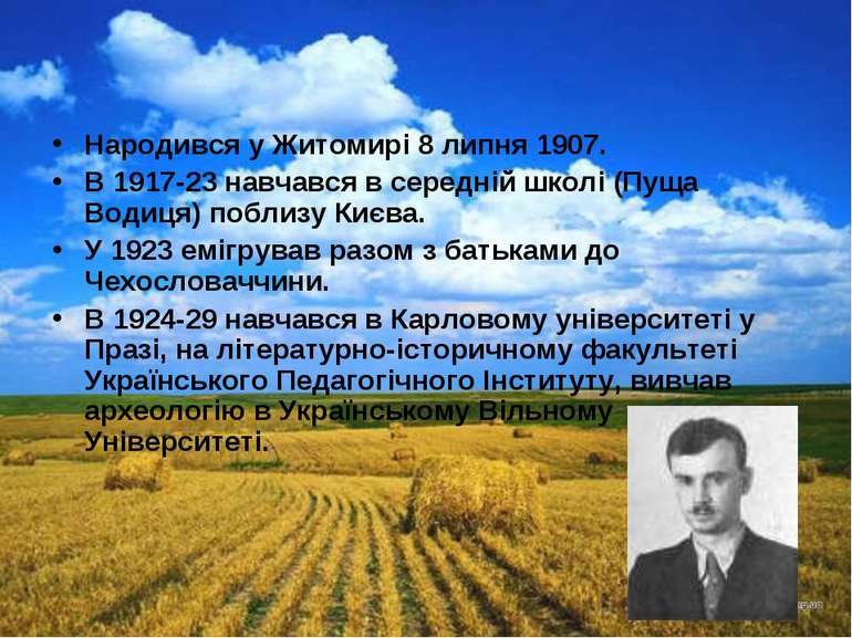 Народився у Житомирі 8 липня 1907. В 1917-23 навчався в середній школі (Пуща ...