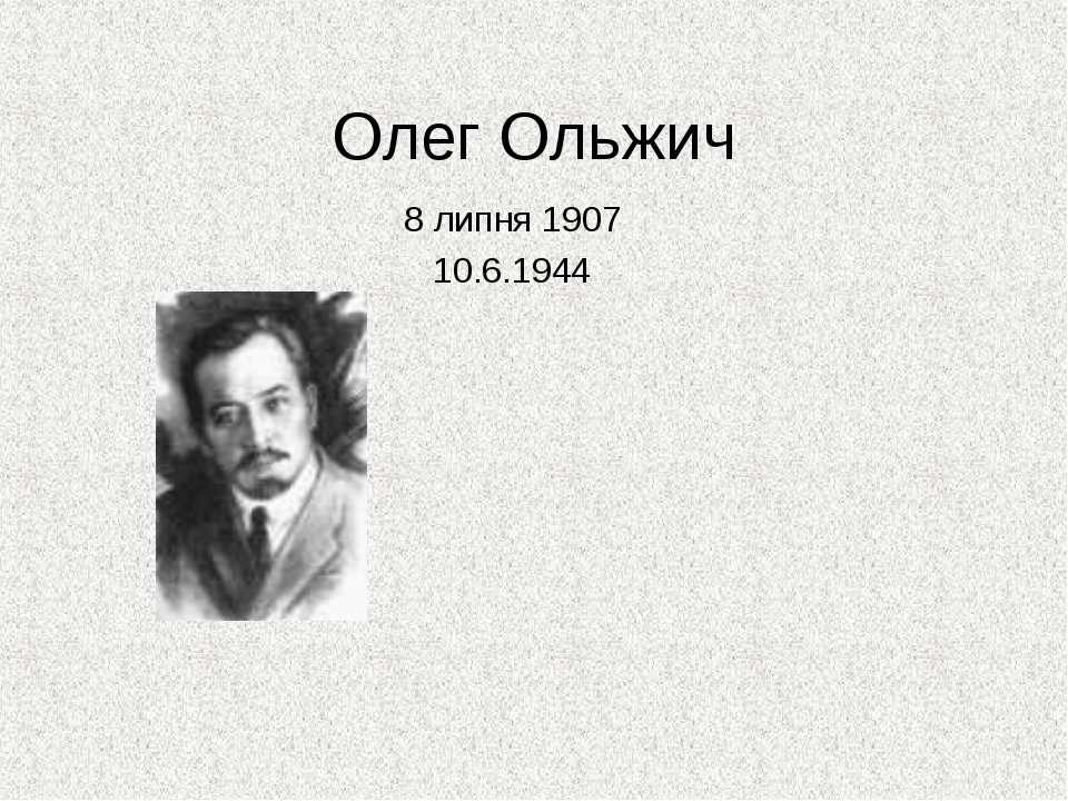 Олег Ольжич 8 липня 1907 10.6.1944