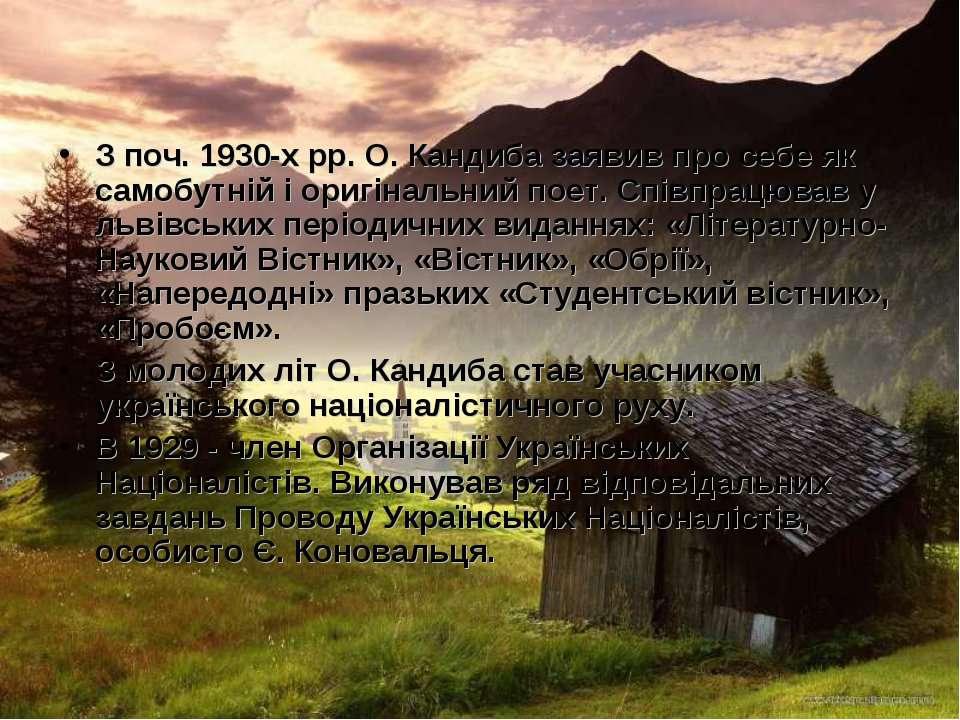 З поч. 1930-х рр. О. Кандиба заявив про себе як самобутній і оригінальний пое...