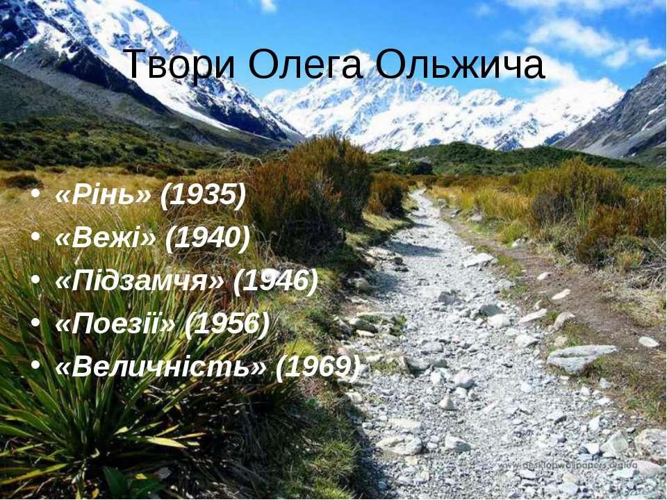 Твори Олега Ольжича «Рінь» (1935) «Вежі» (1940) «Підзамчя» (1946) «Поезії» (1...
