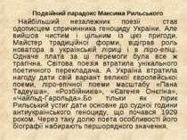 Подвійний парадокс Максима Рильського Найбільший незалежник поезії став одопи...