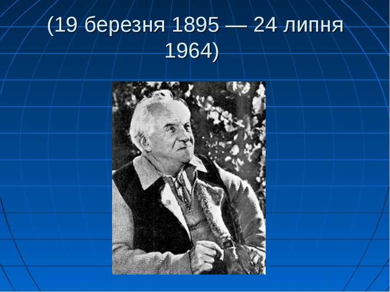 (19 березня 1895 — 24 липня 1964)