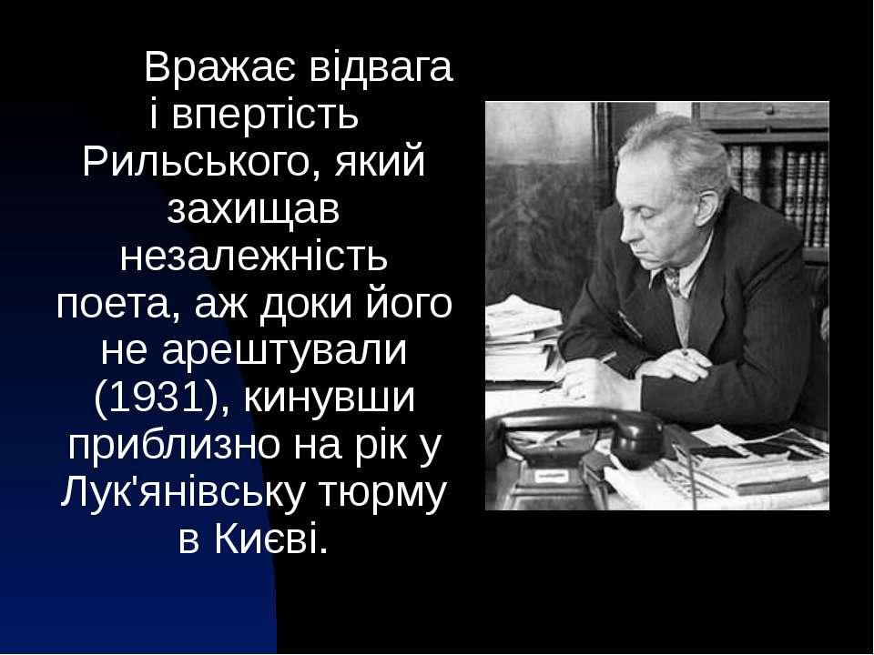 Вражає відвага і впертість Рильського, який захищав незалежність поета, аж до...