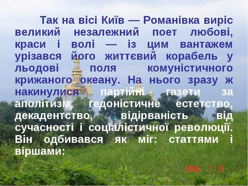 Так на вісі Київ — Романівка виріс великий незалежний поет любові, краси і во...