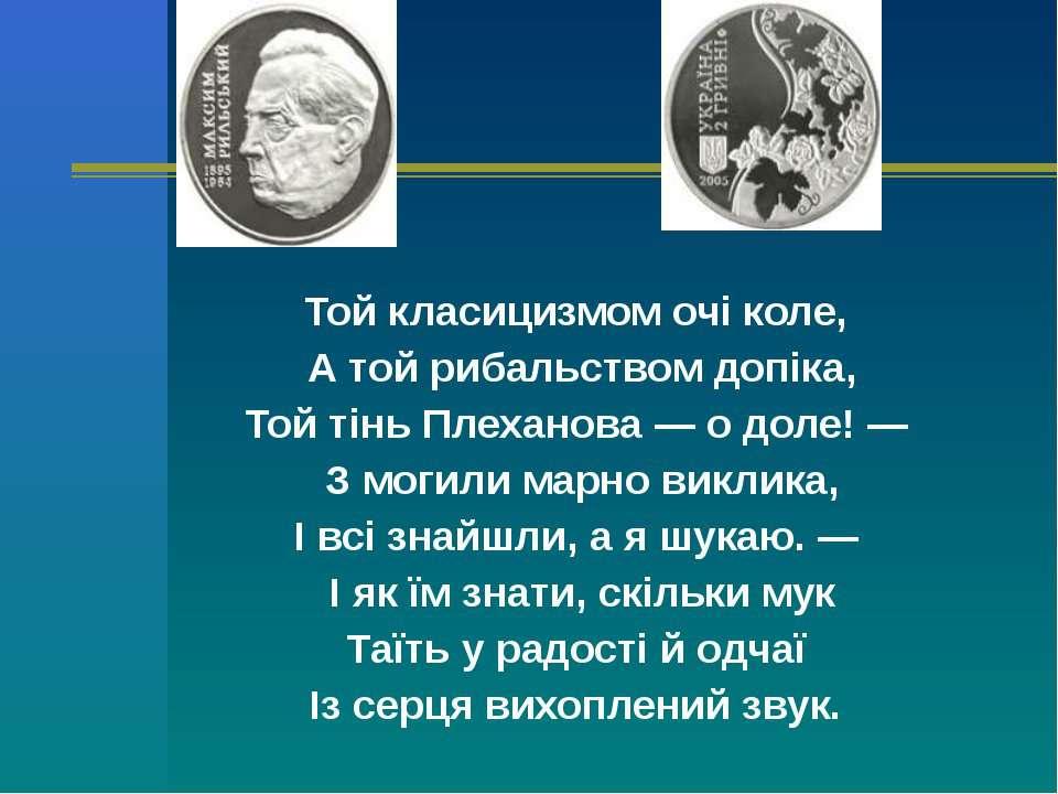 Той класицизмом очі коле, А той рибальством допіка, Той тінь Плеханова — о до...