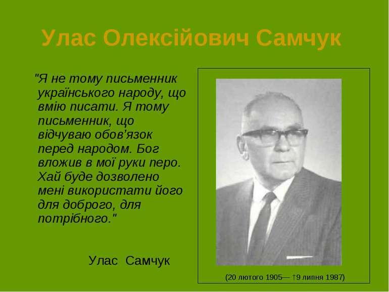 """Улас Олексійович Самчук """"Я не тому письменник українського народу, що вмію пи..."""