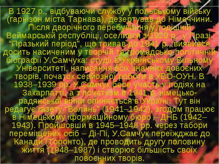 В 1927 р., відбуваючи службу у польському війську (гарнізон міста Тарнава), д...