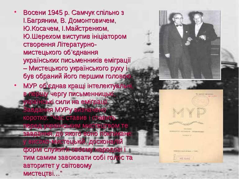 Восени 1945 р. Самчук спільно з І.Багряним, В. Домонтовичем, Ю.Косачем, І.Май...