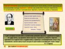Окситонною (чоловічою) називається така рима, в якій наголос на останньому ск...