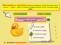 Моноримічно часто будуються вірші для дітей: Монорима або наскрізне римування...