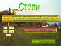 Стопа – найкоротший відрізок віршового метра, що спирається на природне мовне...