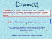 Строфа (грецьк. strophe — поворот, зміна, коло) — це група віршованих рядків,...