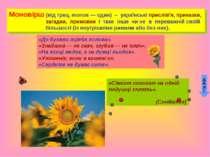 Моновірш (від грец. monos — один) – українські прислів'я, приказки, загадки, ...