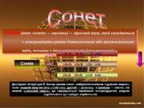 Сонет (італ. sonetto — звучати) — ліричний вірш, який складається з чотирнадц...