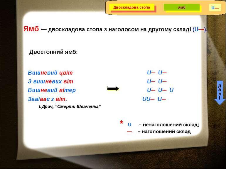 Ямб — двоскладова стопа з наголосом на другому складі (U—). Двостопний ямб: В...