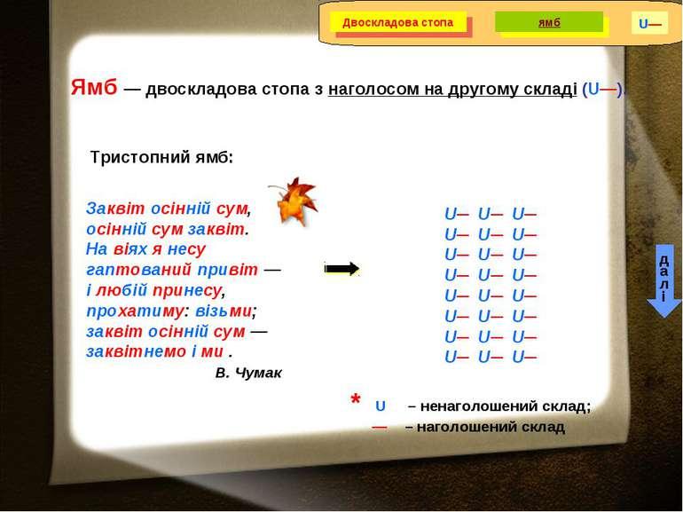 Ямб — двоскладова стопа з наголосом на другому складі (U—). Тристопний ямб: З...