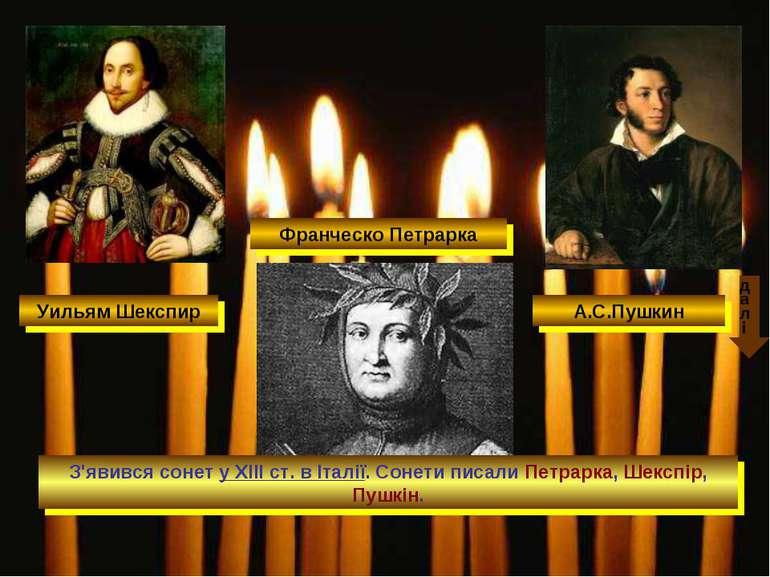 д а л і Франческо Петрарка Уильям Шекспир А.С.Пушкин З'явився сонет у XIII ст...