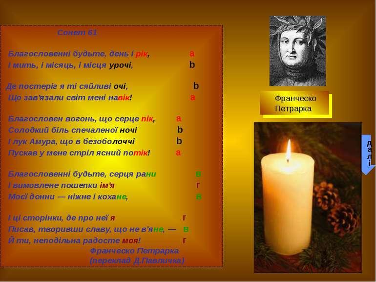 д а л і Сонет 61 Благословенні будьте, день і рік, a І мить, і місяць, і місц...