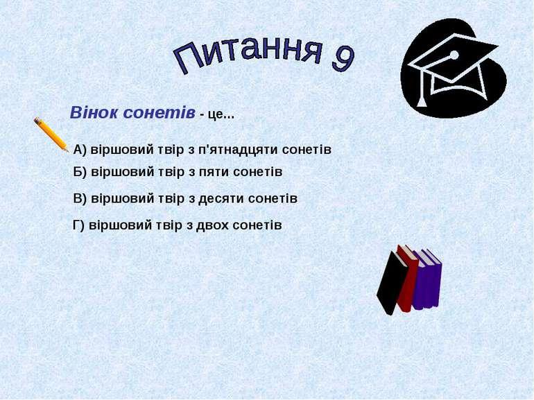 А) віршовий твір з п'ятнадцяти сонетів Б) віршовий твір з пяти сонетів В) вір...