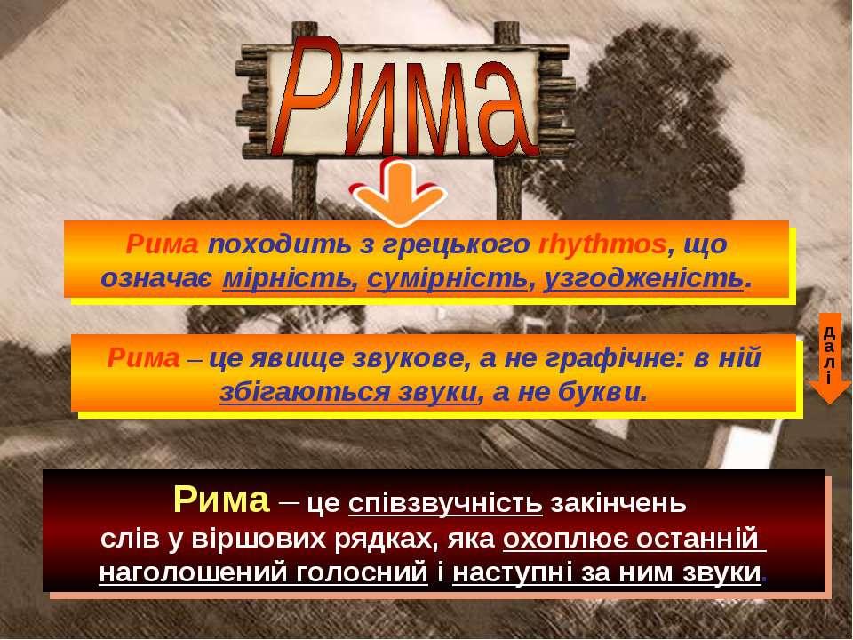 Рима походить з грецького rhythmos, що означає мірність, сумірність, узгоджен...