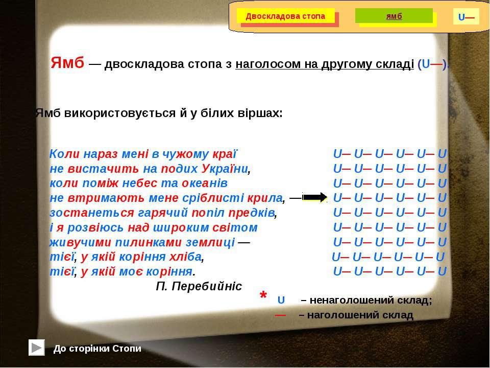 Ямб — двоскладова стопа з наголосом на другому складі (U—). Ямб використовуєт...