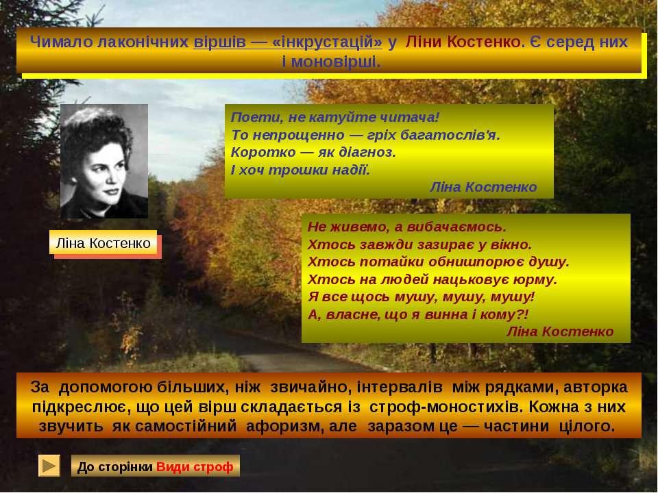 Чимало лаконічних віршів — «інкрустацій» у Ліни Костенко. Є серед них і монов...