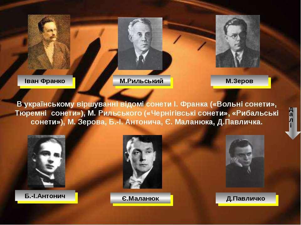 д а л і В українському віршуванні відомі сонети І. Франка («Вольні сонети», Т...