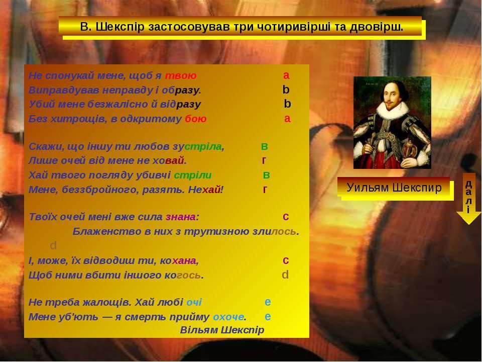 д а л і В. Шекспір застосовував три чотиривірші та двовірш. Не спонукай мене,...
