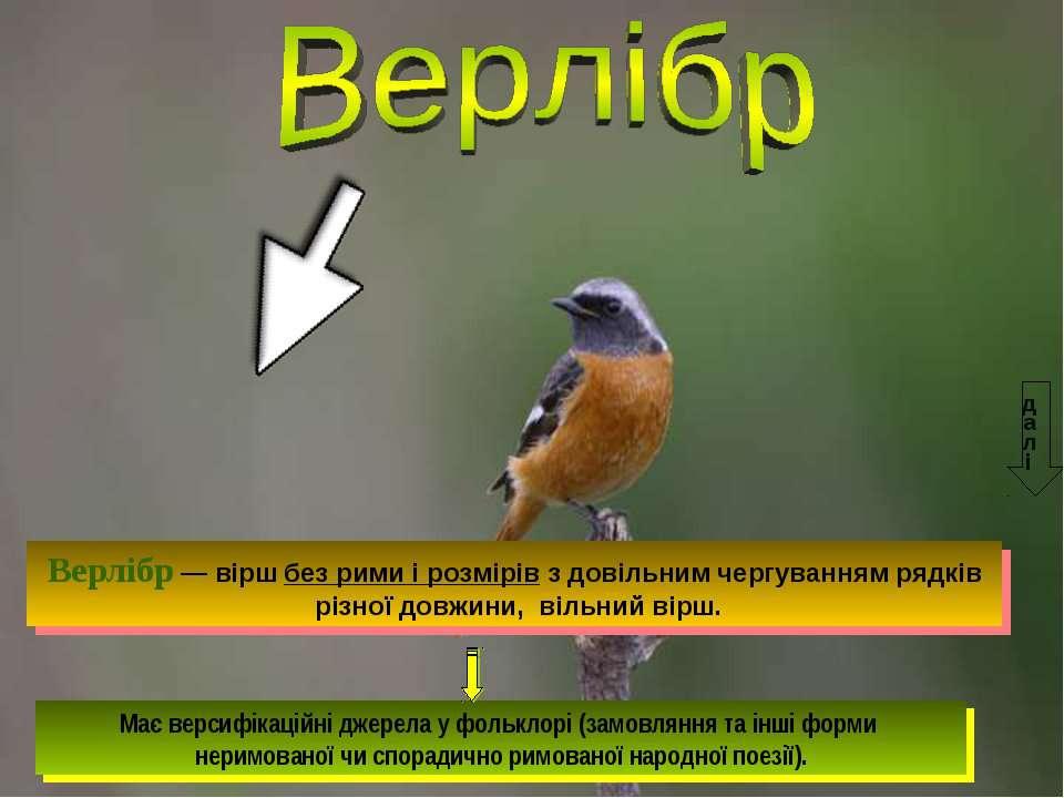 Верлібр — вірш без рими і розмірів з довільним чергуванням рядків різної довж...