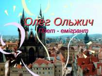 Олег Ольжич Поет - емігрант