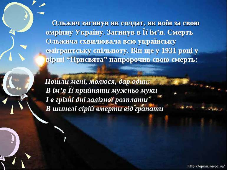 Ольжич загинув як солдат, як воїн за свою омріяну Україну. Загинув в Її ім'я....