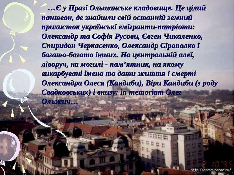 …Є у Празі Ольшанське кладовище. Це цілий пантеон, де знайшли свій останній з...