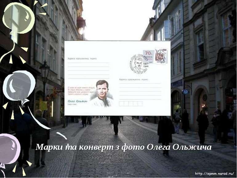 Марки та конверт з фото Олега Ольжича