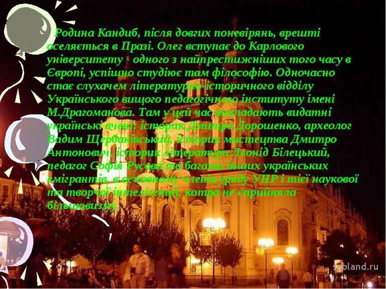 Родина Кандиб, після довгих поневірянь, врешті оселяється в Празі. Олег вступ...