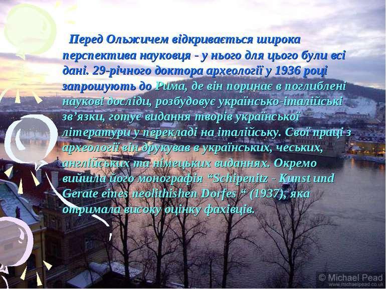 Перед Ольжичем відкривається широка перспектива науковця - у нього для цього ...