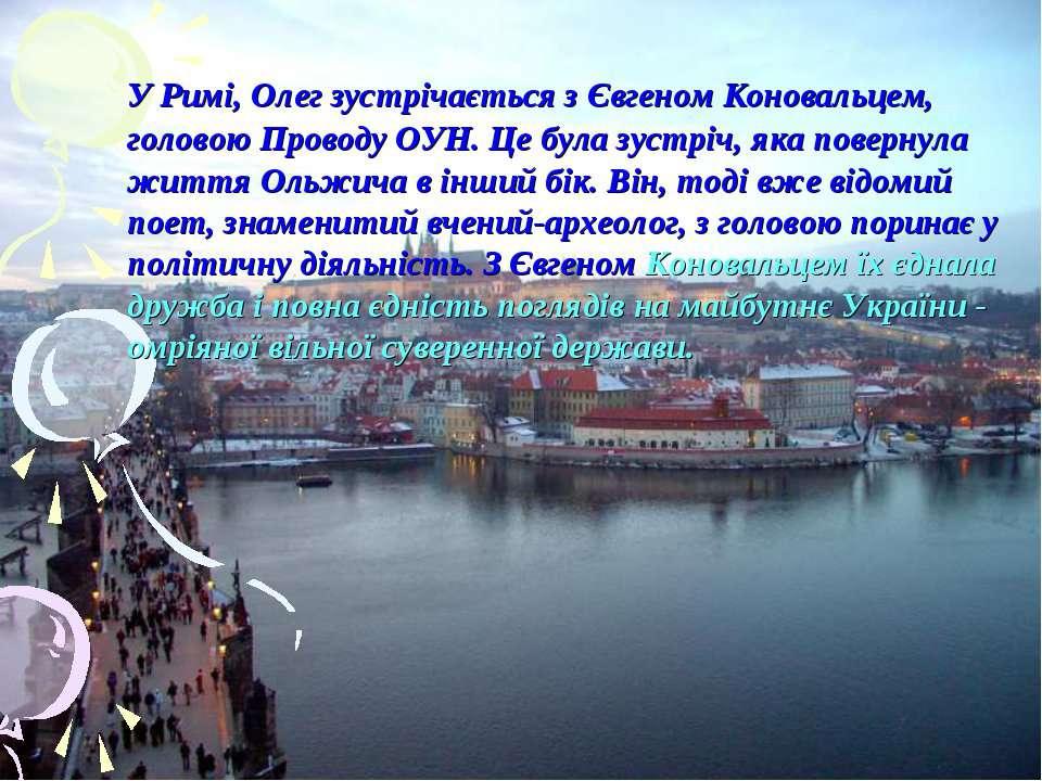 У Римі, Олег зустрічається з Євгеном Коновальцем, головою Проводу ОУН. Це бул...