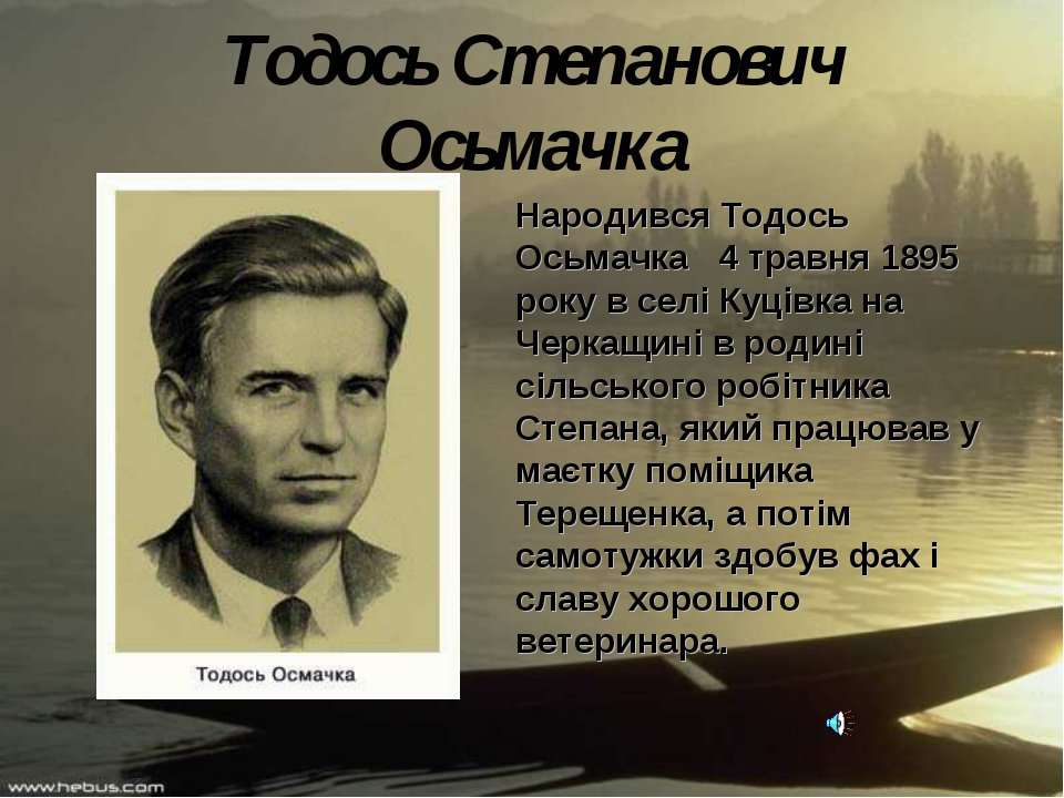 Тодось Степанович Осьмачка Народився Тодось Осьмачка 4 травня 1895 року в сел...