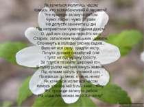 """Як хочеться молитись часом Комусь, хто всевибачливий й ласкавий: """"Не приведи ..."""