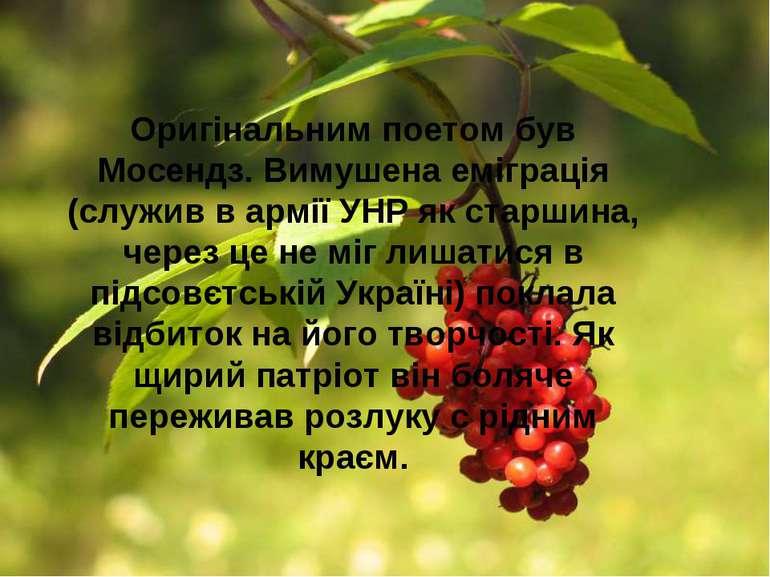 Оригінальним поетом був Мосендз. Вимушена еміграція (служив в армії УНР як ст...