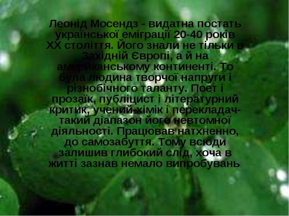 Леонід Мосендз - видатна постать української еміграції 20-40 років XX столітт...