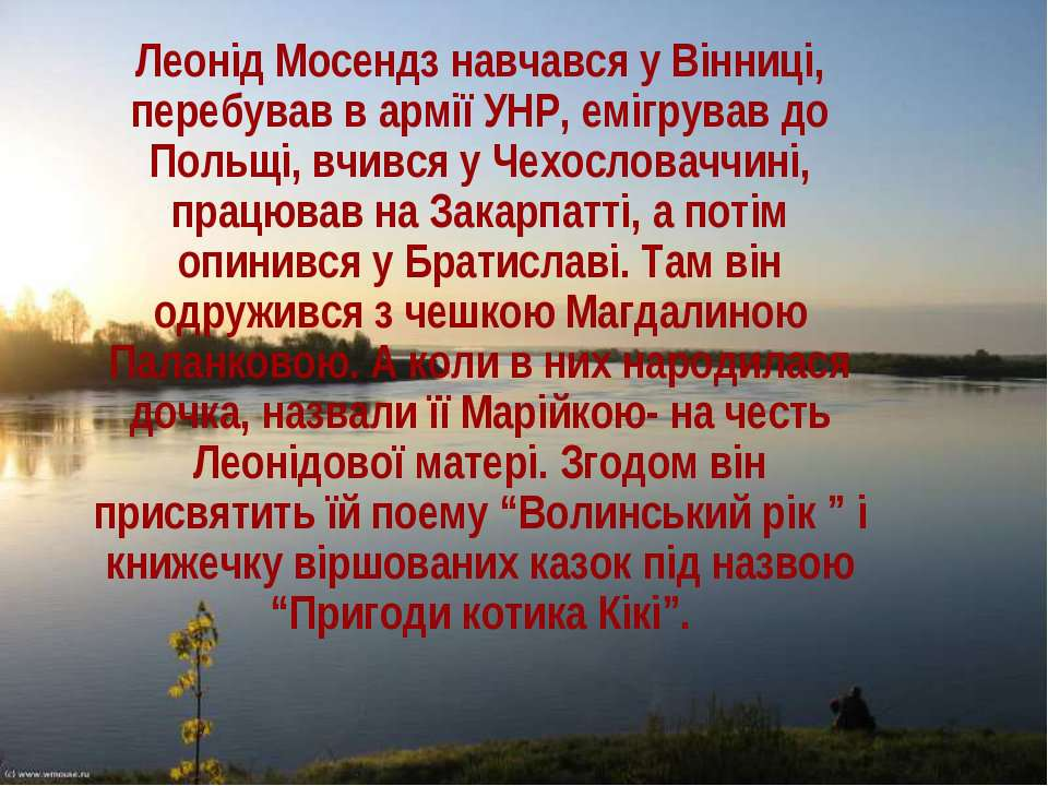 Леонід Мосендз навчався у Вінниці, перебував в армії УНР, емігрував до Польщі...