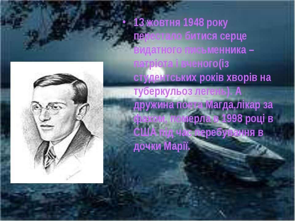 13 жовтня 1948 року перестало битися серце видатного письменника –патріота і ...